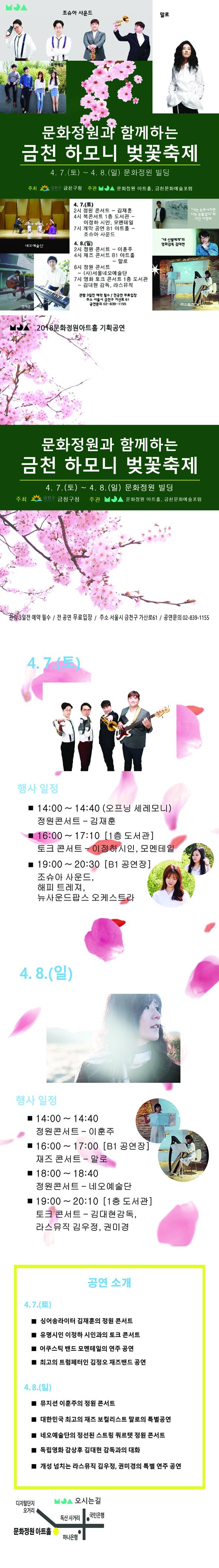 문화정원 아트홀 [금천 하모니 벚꽃축제] 포스터 복사.jpg